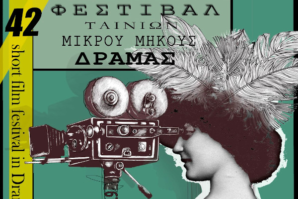 One of the official posters of the 42th Short Film Festival of Drama.