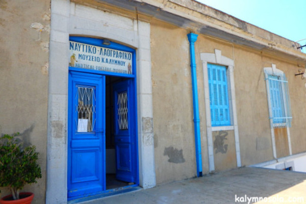 The front side and the main entrance of the Navy & Folklore Museum of Kalymnos.