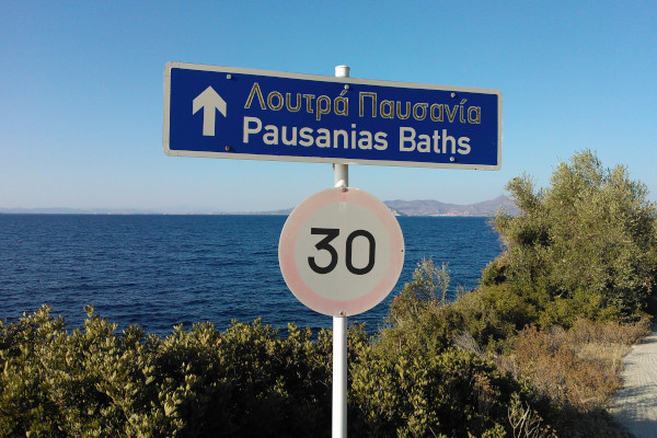 A road sign showing the way to Pausanias Baths at Agios Nikolaos on Methana.