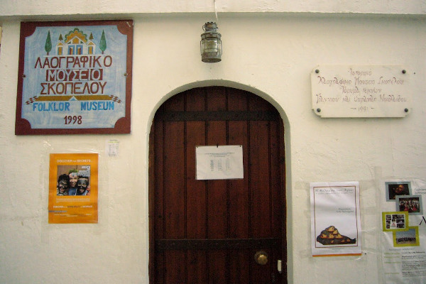 The main entrance and informing signs of the Folklore Museum of Skopelos.